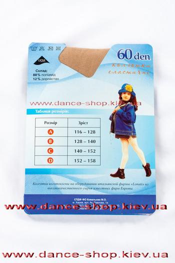 """Колготи для танців """"ELENA"""" персикові, фото 2"""